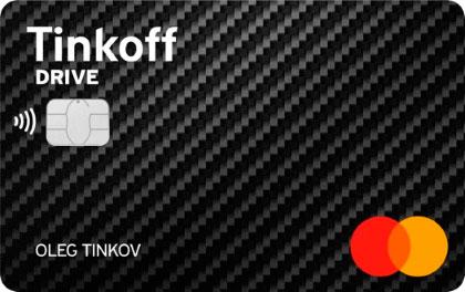 Кредитная карта Tinkoff Drive